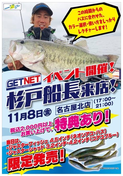 明日11月8日はフィッシング游名古屋北店さんでのストアイベントでマル得プレゼントが!?(笑)