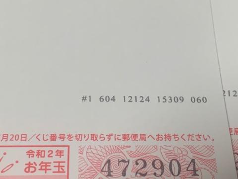 年賀状お年玉キャペーン発表!