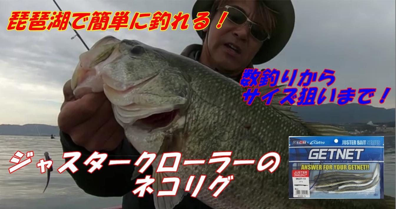GETNETジャスタークローラーのネコリグ動画を作成大阪FSに来る時でも見てくださいね!